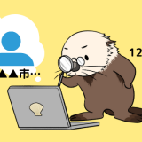 IPアドレスから住所_個人情報を特定することは可能なのか?
