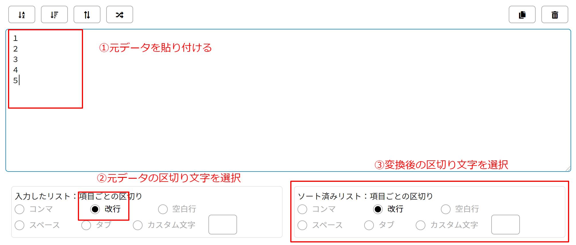 区切り文字変換ツール